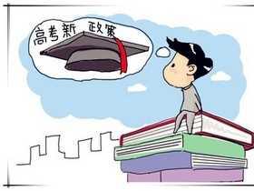 山东省2016年普通高校招生政策解读专题