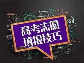 山东省网上填报高考志愿注意事项