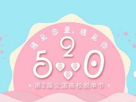 「520恋爱季」让我们谈场72h的恋爱!