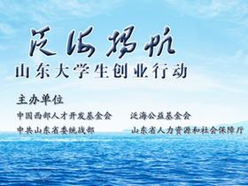 """青岛市启动2O18年度""""泛海扬帆山东大学生创业行动""""项目申报工作"""