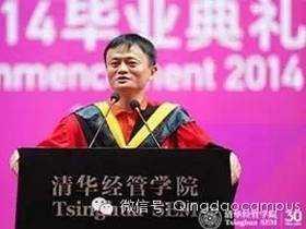 """马云清华毕业典礼演讲 """"30年来我只坚持三件事"""""""
