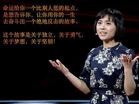 北大才女刘媛媛:关于梦想 关于勇气
