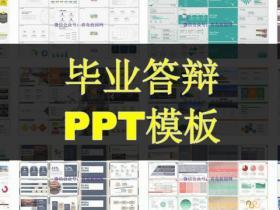 75套精选答辩PPT模板,助力你的毕业答辩