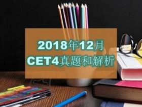 2018年12月大学英语四级(CET4)真题和解析下载