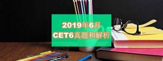 2019年6月大学英语六级(CET6)真题和解析下载