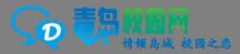 青岛校园网 学在岛城