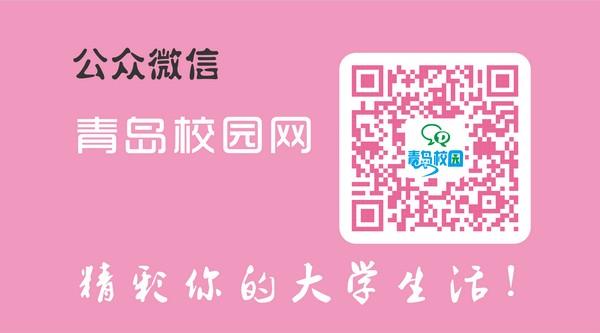 青岛校园网微信公众号