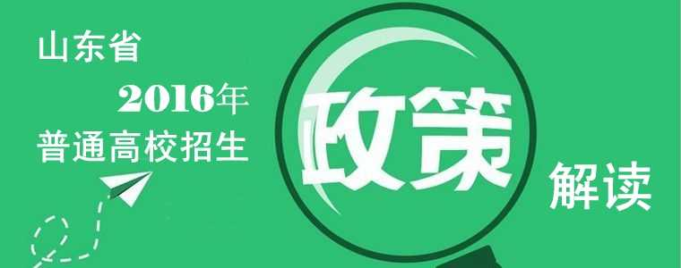 山东省2016年高校招生政策解读