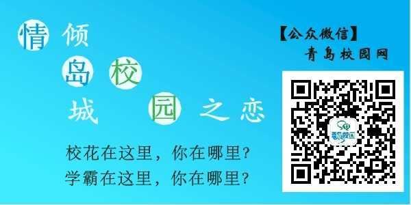 青岛校园网微信