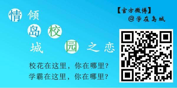 青岛校园网微博