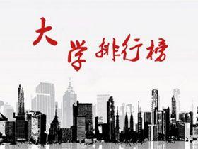 2015中国大学百强榜出炉,岛城3所高校上榜