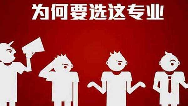 """018高考:五招帮你搞定大学专业选择问题"""""""