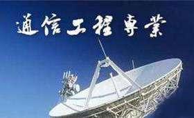 热了数十年的专业:通信工程