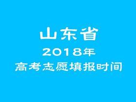 2018年山东省高考志愿填报时间表
