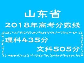 2018年山东省高考分数线:文科505分 理科435分