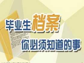 青岛市普通高校非师范类毕业生档案业务办理流程