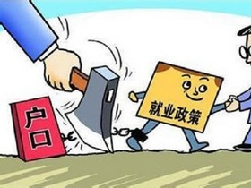 青岛高校毕业生户口迁移与落户办理流程