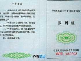 青岛毕业生就业报到或实名登记流程