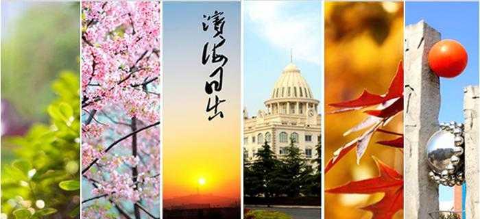青岛滨海学院校园风光