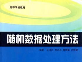 《随机数据处理方法》第3版 课后答案(王清河著)中国石油大学出版社