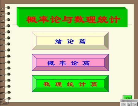 中国石油大学《概率论与数理统计》常兆光 35讲