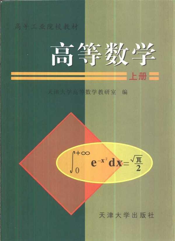 《高等数学》上册 天津大学高等数学教研室编 蔡高厅 视频配套教材