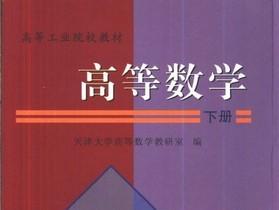 《高等数学》下册 天津大学高等数学教研室编 蔡高厅 视频配套教材
