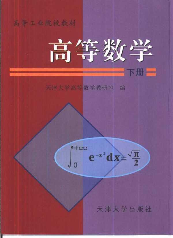 《高等数学》上下册 天津大学高等数学教研室编 课后答案