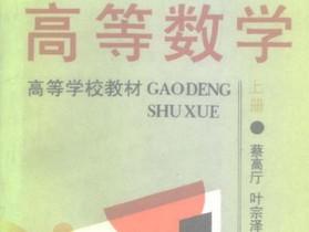 《高等数学》上册 蔡高厅叶宗泽 天津大学出版社