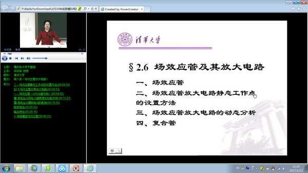 如何观看VGA视频课件公开课
