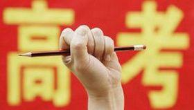 2018年山东省普通高等学校考试招生(夏季高考)工作实施意见