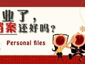 青岛高校毕业生档案办理流程
