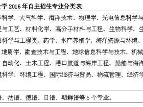 中国海洋大学2016年本科自主招生简章