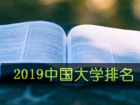 最新!软科发布2019年中国最好大学排行榜