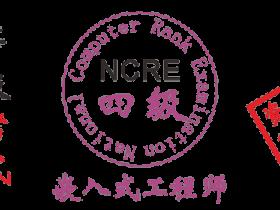 2019年全国计算机四级嵌入式开发工程师考试资料和题库