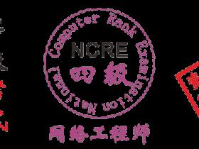 2019年全国计算机四级网络工程师考试资料和题库