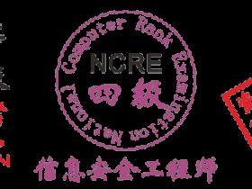 2019年全国计算机四级信息安全工程师考试资料和题库