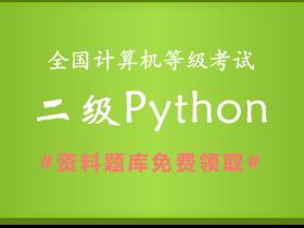 2019年全国计算机二级Python备考资料和题库