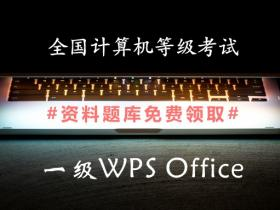 2019年全国计算机一级WPS Office备考资料和题库