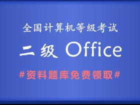 2019年全国计算机二级MS Office备考资料和题库