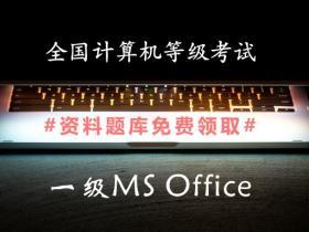 2019年全国计算机一级MS Office备考资料和题库