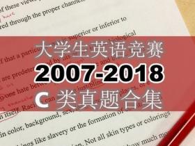 大学生英语竞赛C类真题2007年-2018年合集,免费领取