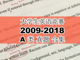 大学生英语竞赛A类2009年-2018年真题,免费领取