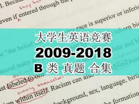 大学生英语竞赛B类2009年-2018年真题,免费领取