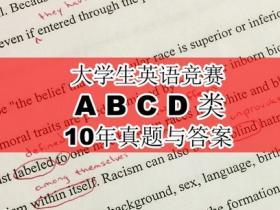 大学生英语竞赛十年真题答案与应试宝典,免费领取