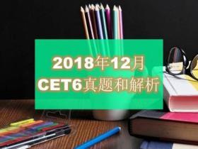 2018年12月大学英语六级(CET6)真题和解析下载