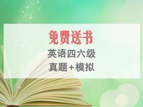 免费送书:新东方 (备考2019年6月)英语四六级考试真题+模拟