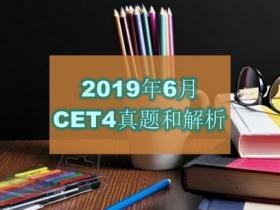 2019年6月大学英语四级(CET4)真题和解析下载