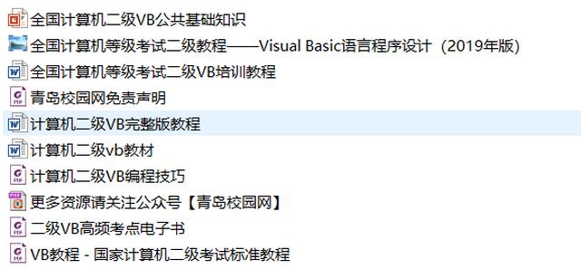 2019年全国计算机等级考试二级Visual Basic复习资料