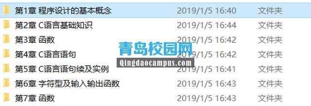 2019年全国计算机二级C语言考试视频资料